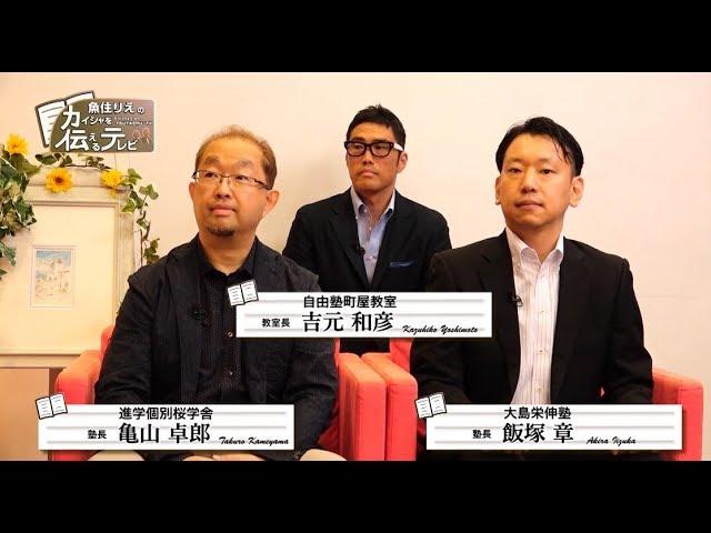 千葉テレビ「魚住りえのカイシャを伝えるテレビ」に出演しました