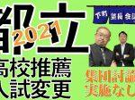 【下町塾長会議078】議題 : 「2021都立高校推薦試験変更」の件