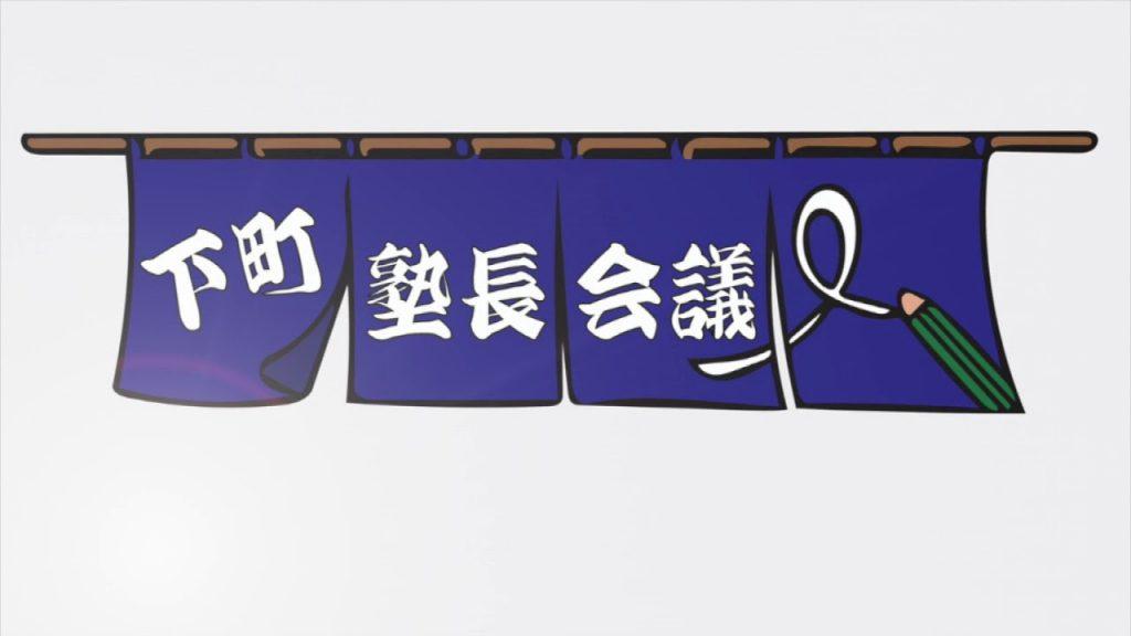 【下町塾長会議025】議題 : 「中2秋問題」の件