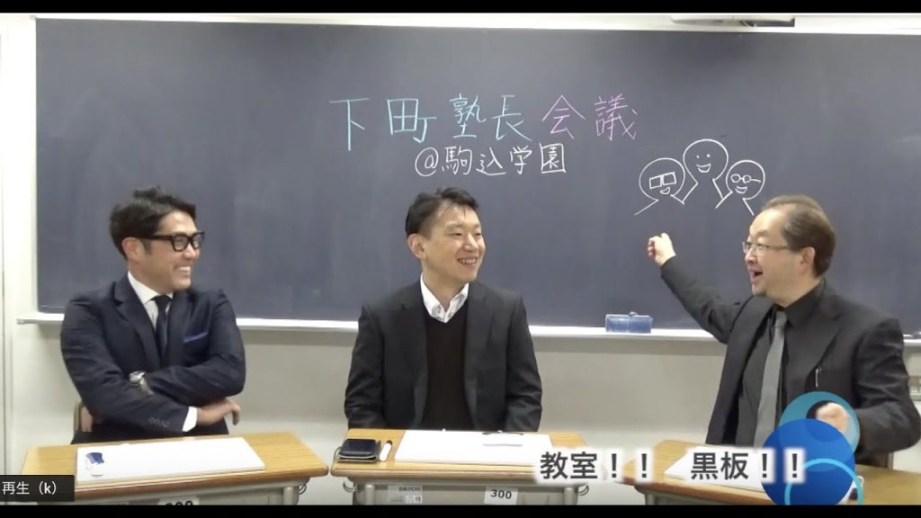 【下町塾長会議033】議題 : 「高校受験終わったら、塾、続ける?」の件