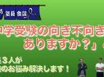 【下町塾長会議065】議題 : 「中学受験の向き不向きはありますか?」の件(お悩み相談)