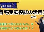 【下町塾長会議068】議題 : 「自宅受験模試の活用法」の件