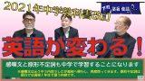 【下町塾長会議081】議題 : 「中学教科書改訂で英語が変わる!」の件
