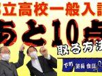【下町塾長会議086】議題 : 「都立高校一般入試・あと10点上げる方法」の件