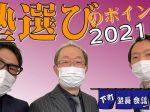 【下町塾長会議087】議題 : 「塾選びのポイント2021」の件