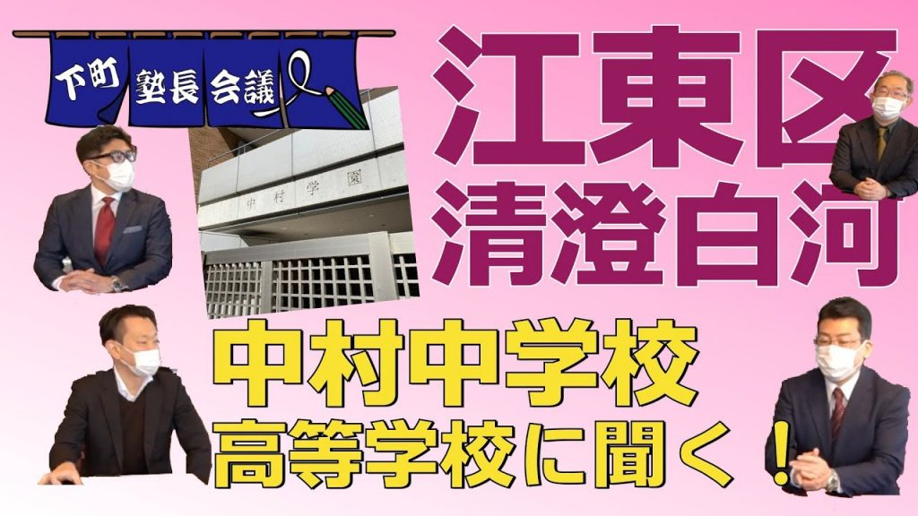 【下町塾長会議088】議題 : 「中村中学校・高等学校に聞く!」の件