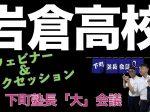 【下町塾長「大」会議】岩倉高ウェビナー&トークセッション(ほぼ撮って出し)