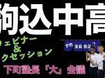 【下町塾長「大」会議】駒込中高ウェビナー&トークセッション(ほぼ撮って出し)