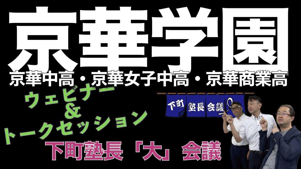 【下町塾長「大」会議】京華学園ウェビナー&トークセッション(ほぼ撮って出し)
