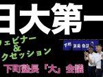 【下町塾長「大」会議】日本大学第一中高ウェビナー&トークセッション(ほぼ撮って出し)