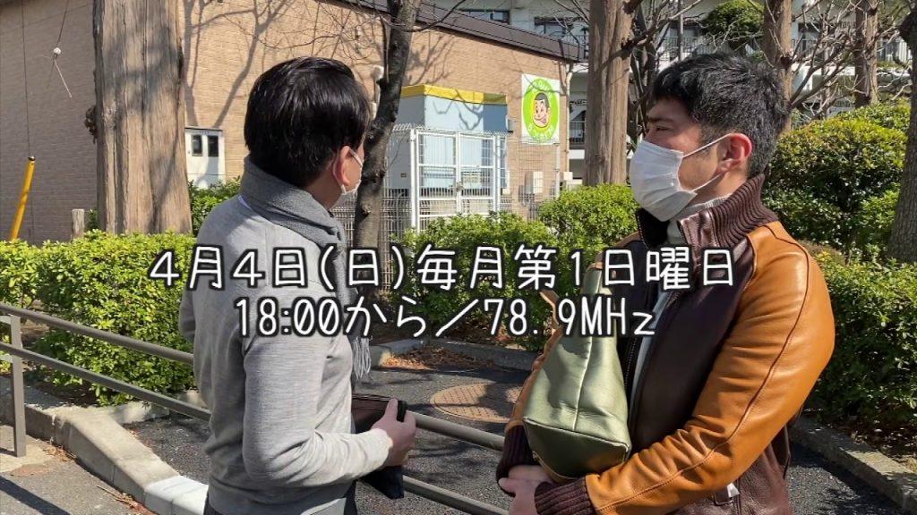 【下町塾長会議EX-005】かつしかFMでラジオ番組が始まります!