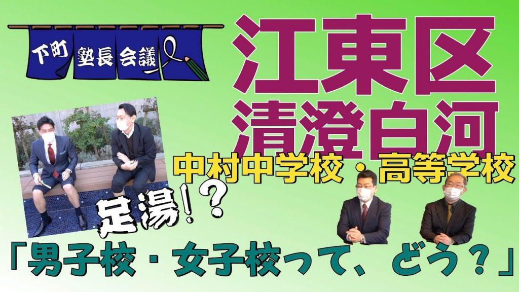 【下町塾長会議089】議題 : 「男子校・女子校って、どう?」の件