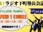 shitamachi_radio02